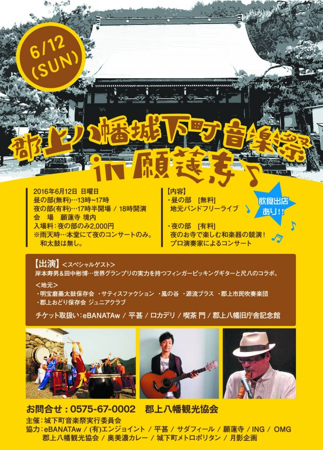 郡上八幡城下町音楽祭in願蓮寺POP