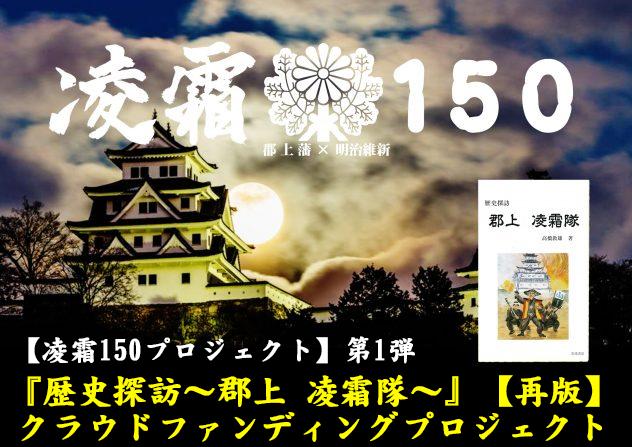 戊辰戦争・明治維新150年企画!郡上藩「凌霜隊」の書籍再版にご協力ください!