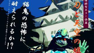 郡上八幡城 夏の夜の体験型ホラー企画 【鬼斬りの刀と天空の姫君】