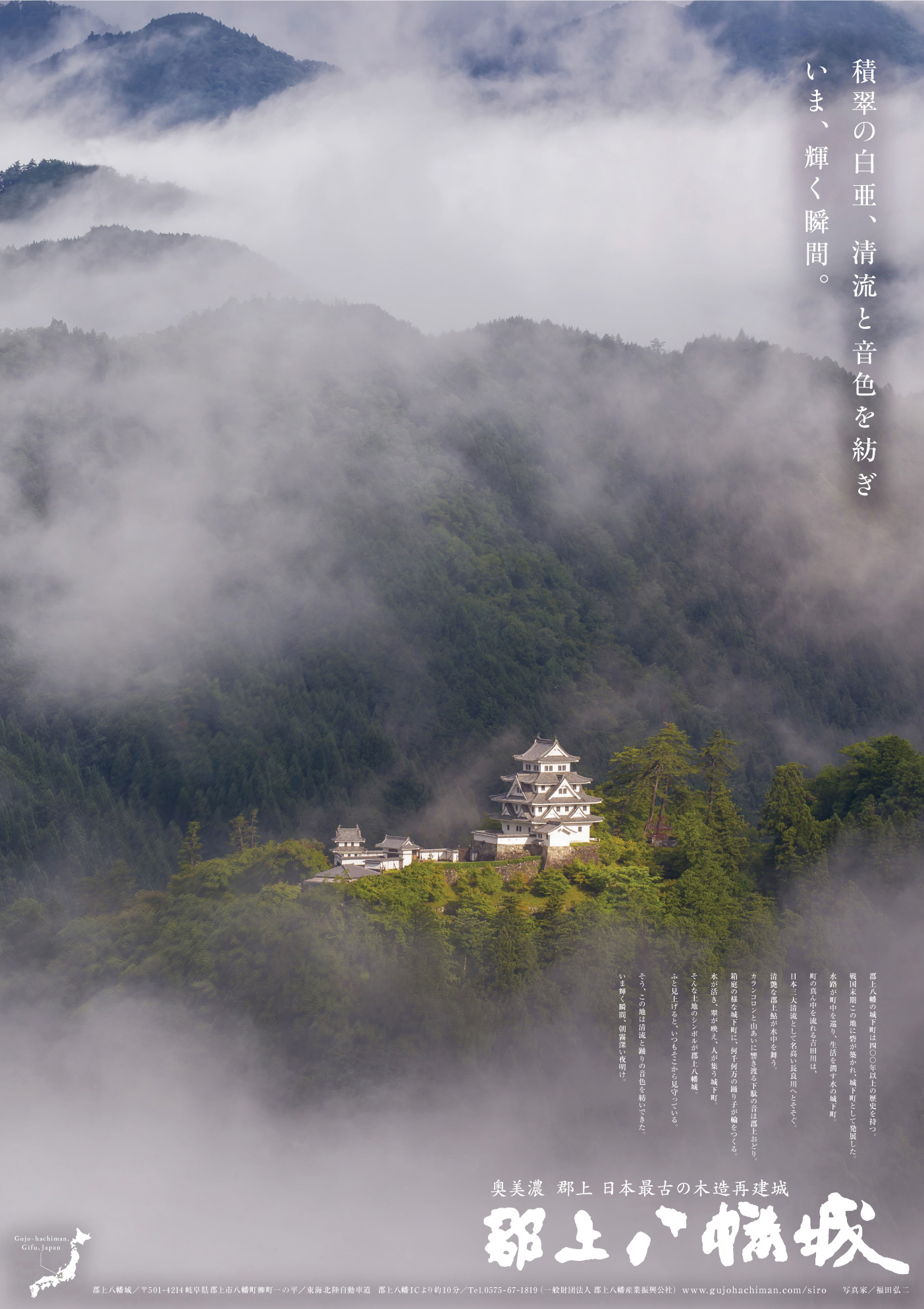 郡上八幡城イメージポスター 【積翠城の夜明け】