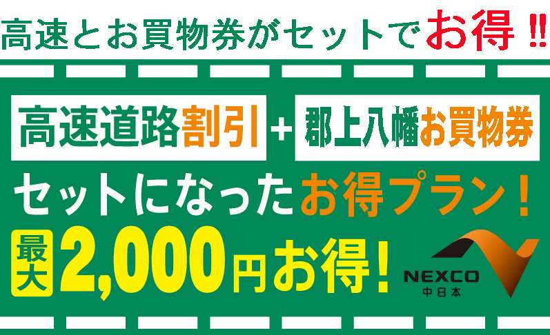 NEXCO中日本 速旅 郡上八幡のお買物券付ドライブプラン
