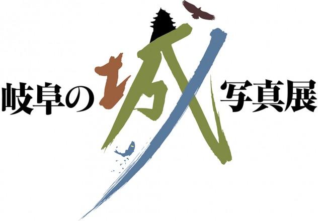 郡上八幡城特別企画展2016 岐阜の城写真展